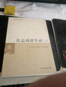许志功讲学录(3)