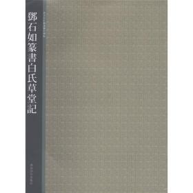 西泠印社精选历代碑帖:邓石如篆书白氏草堂记
