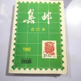 集邮  合订本 1993