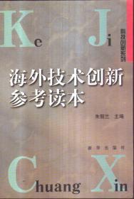 海外技术创新参考读本