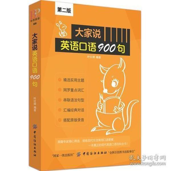 大家说英语口语900句(第2版)