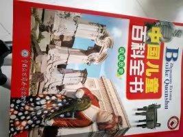 中国儿童百科全书  话说历史