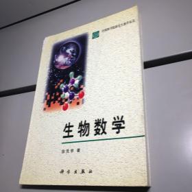 生物数学--中国科学院研究生教学丛书  一版一印 上书脊外皮有磨损 内页新