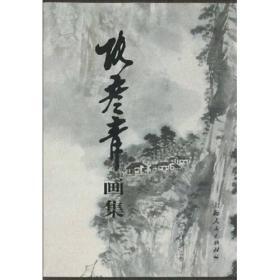 张彦青画集(精)