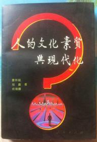 人的文化素质与现代化:中国城市居民文化素质研究报告