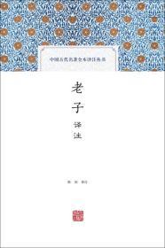 老子译注(中国古代名著全本译注丛书)