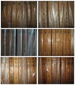 民国精品画册——绸布面硬精装 ——1931年东方书院《日本画大成》36册大全套   道林纸精印