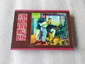 连环画:铁道游击队(上下册)2002年1月1版2印