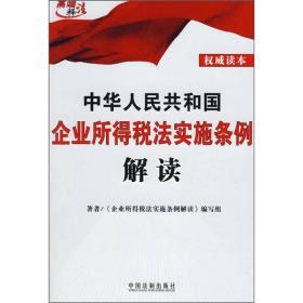 中华人民共和国企业所得税法实施条例解读
