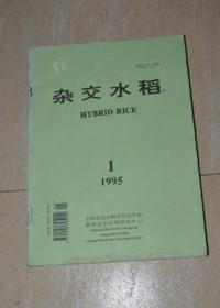 杂交水稻1995年全六册