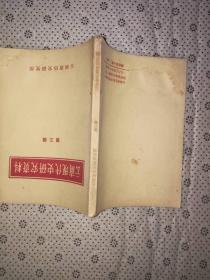 云南现代史研究资料 第三辑