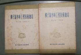 佛子岭水库工程技术总结  第八分册   第九分册  两本合售