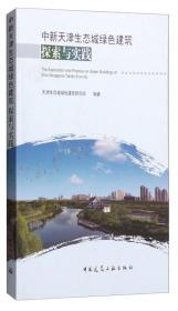 中新天津生态城绿色建筑探索与实践