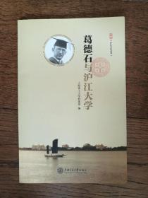 葛德石与沪江大学