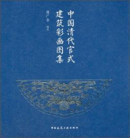 中国清代官式建筑彩画图集