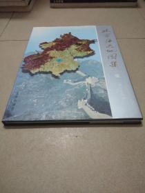 北京历史地图集(二集)