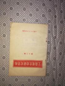 云南现代史研究资料 第十二辑