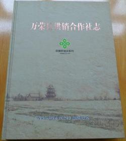 万荣县供销合作社志