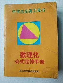 数理化公式定律手册