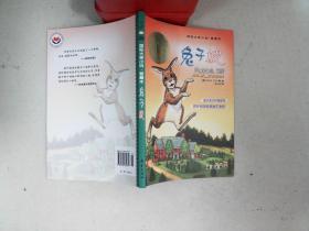 国际大奖小说 爱藏本 兔子坡