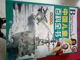 中国儿童百科全书  军事体育
