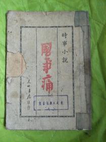 民国旧书:时事小说 国事痛  (民国三十六年)