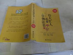 超值金版-给大忙人看的佛法书:领悟佛法中的智慧大全集