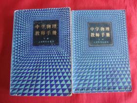 中学物理教师手册(上下)