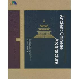 Ancient Chinese Architecture(英文版)