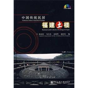 中国传统民居:福建土楼(中英文版)ICO-ROM
