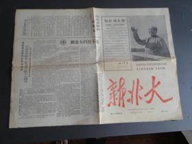 文革报纸 1967年北京大学编--新北大(64,65合刊)。8开8版全