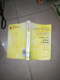 少年中国说:全国中学生演讲辞分类精编