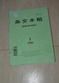 杂交水稻1996年全六册
