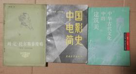 中华古代文化中的建筑美 著者王振复签赠本