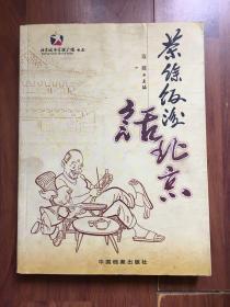 茶余饭后话北京 有执行主编黄文林、李娜签名