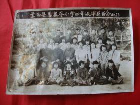 老照片---莱阳县姜家夼小学四年级毕业留念【1960年】
