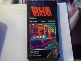 怀旧  全国铁路时刻表1986