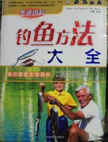 钓鱼方法大全