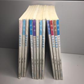 《读书》1997年 全1-12册