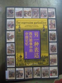 另一种表达:西方图像中的中国记忆