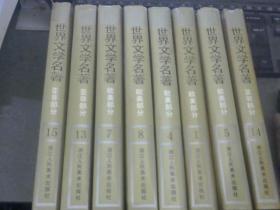 世界文学名著连环画 1、4、5、7、8、13、14、15 精装 原版书  超重,邮费实收