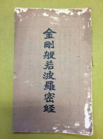 佛教经书【金刚般若波罗密经】一册全