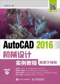 AutoCAD 2016中文版机械设计实例教程(附教学视频)