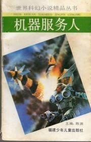 世界科幻小说精品丛书:《机器服务人》【品如图】