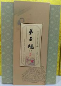 袖珍版丝绸书 邮币珍藏册——弟子规 定价680元