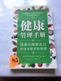 健康管理手册:健康还得靠自己