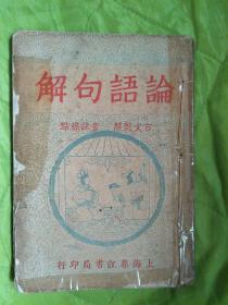 民国旧书:论语句解  (民国二十七年)