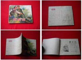 《捕蛇记》,浙江1975.3一版一印110万册,2282号,连环画