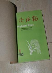 杂交水稻1990年全六册