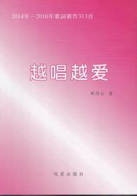 越唱越爱——2014年-2016年歌词星新作313首